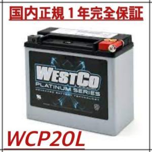 WestCo WCP20L (SVR20L) バッテリー ハーレー 純正【国内正規輸入品】【1年間保証】|ducatism