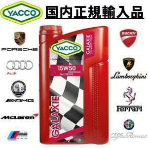 セール品 正規輸入品 ヤッコ ギャラクシー 15W-50 YACCO GALAXIE 2Lボトル 国内正規輸入品 1本 エンジンオイル 2本以上送料無料|ducatism