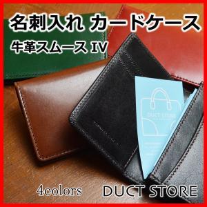 名刺入れ カードケース メンズ レディース レザー 牛革スムース IV おしゃれ DUCT(ダクト) IV-403 セール