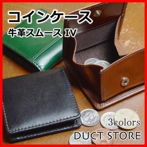 コインケース 小銭入れ 牛革スムース メンズ レディース レザー おしゃれ  DUCT(ダクト) IV-411 セール