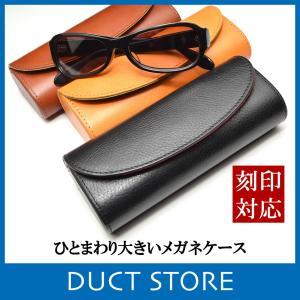 メガネケース レディース メンズ 本革 ハードケース イタリア サングラス プレゼント おしゃれ レザー 眼鏡 めがね DUCT(ダクト) SVV-282