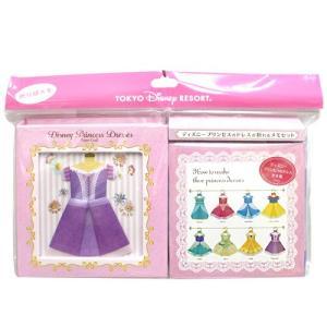 ディズニープリンセスのドレスが折れる 折り紙メモセット(東京ディズニーリゾート限定)シンデレラ ラプンツェル|duffy-0080