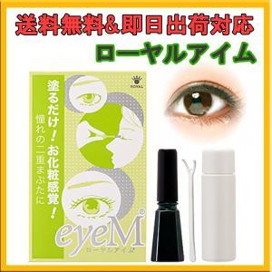 ローヤルアイム 専門店売上NO1 アイプチ・メザイク 二重まぶた形成化粧品|duffy-0080