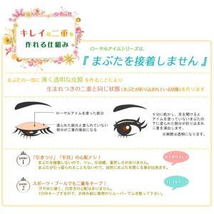 ローヤルアイム 専門店売上NO1 アイプチ・メザイク 二重まぶた形成化粧品|duffy-0080|05