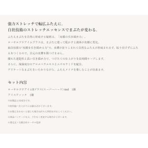 ローヤルプチアイムSプラス(スーパーハード)アイプチ・メザイクより二重が持続★魅せるふたえ duffy-0080 11