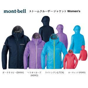 2017モデル モンベル mont-bell ストームクルー...