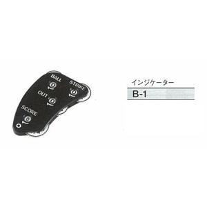 久保田スラッガー 審判用インジケーター B-1|dugoutshop