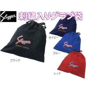 ネーム刺繍対応可能 久保田スラッガー グラブ布袋 C-504|dugoutshop