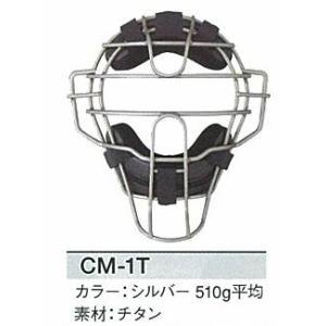 久保田スラッガー 硬式用マスク CM-1T|dugoutshop