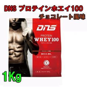 (送料無料) DNSプロテインホエイ100 1Kg チョコレート味