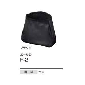 久保田スラッガー 審判用ボール袋 F-2|dugoutshop