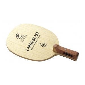 ニッタク(Nittaku) 卓球 ラケット ペンホルダー ラージ用 ラージブラスト R LARGE BLAST R NC-0194|dugoutshop