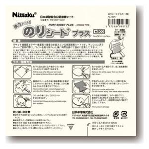 ニッタク(Nittaku) 卓球 メンテナンス 用具メンテナンス 接着剤・シート のりシートプラス NORI SHEET PLUS NL-9617|dugoutshop