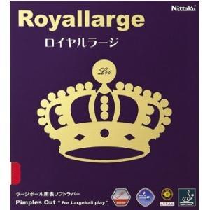 ニッタク(Nittaku) 卓球 ラバー ラージボール AC(アクティブチャージ) ロイヤルラージ ROYAL LARGE NR-8559|dugoutshop