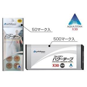 ファイテン(phiten) パワーテープX30 【500マーク】(10シール×50シート入)|dugoutshop