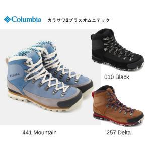 コロンビア カラサワ2プラスオムニテック メンズ レディース 登山 トレッキング シューズ ユニセックス Columbia YU3926|dugoutshop