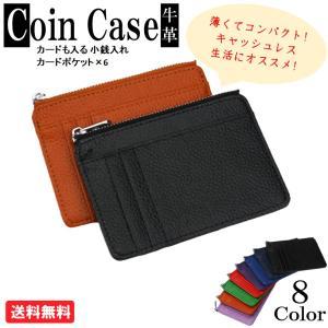 小銭入れ メンズ レディース 本革 薄い 薄型 小さい かわいい コインケース 使いやすい カードケ...