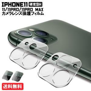 iPhone 11 pro max 11 カメラレンズ レンズカバー レンズ カメラ 保護 フィルム...