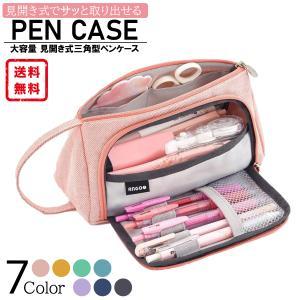 ペンケース おしゃれ 大容量 シンプル かわいい 筆箱 小学 中学 高校 大学 見やすい 男女兼用