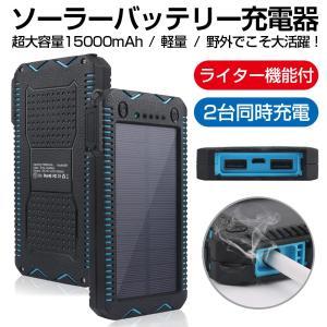 モバイルバッテリー ソーラーチャージャー 大容量 15000mAh 充電器 2台同時充電 急速充電 ...