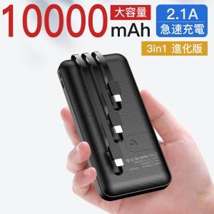 モバイルバッテリー 大容量 10000mAh 急速充電 軽量 薄型 3ケーブル内蔵 PSE認証 持ち運び便利 スマホ 充電器 4台同時充電 携帯バッテリー iPhone Android 対応