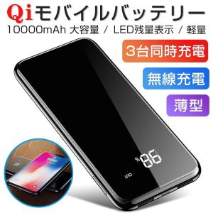 Qi モバイルバッテリー ワイヤレス充電器 10000mAh 大容量 急速充電 軽量 スマホ PSE...