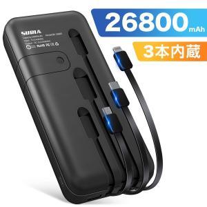モバイルバッテリー 大容量 26800mAh スマホ充電器 急速充電 PSE認証済 3ケーブル内蔵 ...