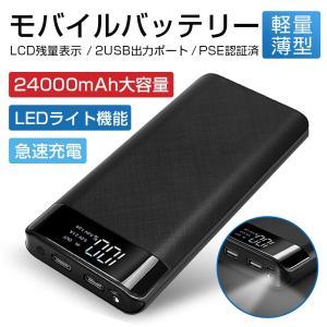 モバイルバッテリー 24000mAh 大容量 2.1A急速充電 LEDライト機能 残量表示 軽量薄型 PSE認証済 2USB出力ポート 2台同時充電 スマホ充電器 iPhone/Android対応の画像