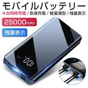 モバイルバッテリー 25000mAh 大容量 スマホ充電器 LEDライト機能 4USB出力ポート 2...