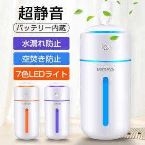 加湿器 卓上 超音波式 USB 350ml 大容量  ペットボトル 除菌 静音 おしゃれ ミニ加湿器...