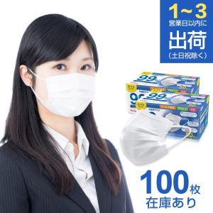 「在庫あり」マスク 三層構造 100枚 フェイスマスク 3層構造 ウイルス対策 PM2.5対応 不織...