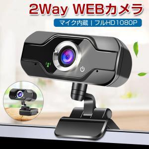 ウェブカメラ 1080P 500万画素 webカメラ 30FPS マイク内蔵 120°画角 ビデオ会...