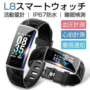 スマートウォッチ ブレスレット 腕時計 血圧計 活動量計 心拍計 歩数計 IP67防水 睡眠検測 日...