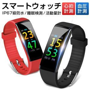 スマートウォッチ 腕時計 ブレスレット 血圧計 心拍計 睡眠検測 活動量計 IP67完全防水 消費カ...