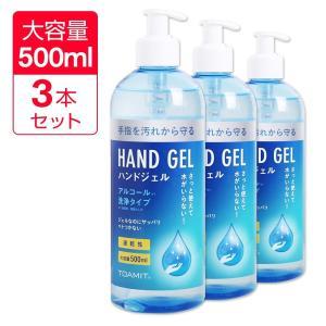 「在庫あり」アルコールジェル 500ml(3本セット) アルコールハンドジェル 除菌ジェル ウイルス...