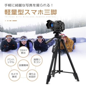 スマホ三脚 三脚 一眼レフカメラ ビデオカメラ 軽量 ミニ 4段階伸縮 360度回転 3WAY雲台 ...