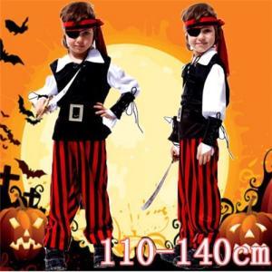 ハロウィン 衣装 子供 海賊  コスプレ衣装 男の子  眼帯 子供 可愛い キッズ用 110 120...