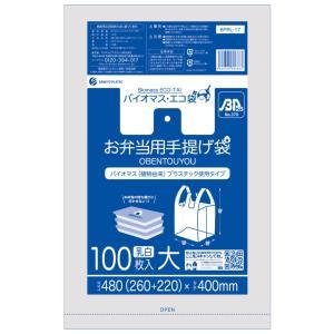 バイオマス お弁当用手提げ袋 SP BPRL-17 乳白 100枚入り 幅480 x 高さ400mm duni
