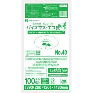 バイオマス レジ袋 SP BPRC-40 乳白 100枚入り 幅260 x 高さ480mm duni