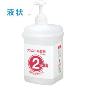 サラヤ (2)ボトル アルコール液用容器 手指消毒用タイプ 1L 21794|duni