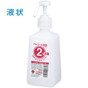 サラヤ (2)ボトル アルコール液用容器 手指消毒用タイプ 500ml 21761|duni