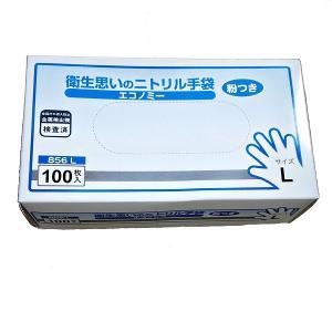 オカモト 衛生思いのニトリル手袋(粉付き) エコノミー Lサイズ 856 100枚入り|duni