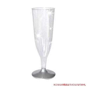 【在庫限り】 プラスチック製組立式シャンパングラス(ブリリアンスシルバー) 高さ16.5cm 幅6cm 165cc 8個入|duni
