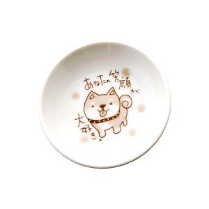和食器 皿 かわいい/ 柴犬 小皿(笑顔) /小皿 タレ皿 醤油皿 癒やし プレゼント 母の日 結婚祝い 誕生日 敬老の日 犬好き ポイント消化|duralex