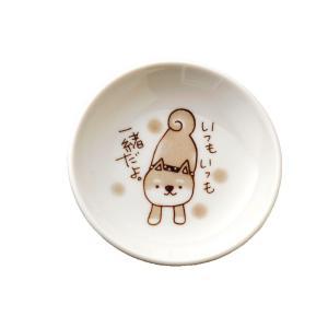 和食器 皿 かわいい/ 柴犬 小皿(いつも)  /小皿 タレ皿 醤油皿 癒やし プレゼント 母の日 結婚祝い 誕生日 敬老の日 犬好き ポイント消化|duralex