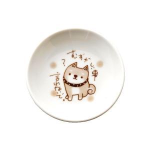 和食器 皿 かわいい/ 柴犬 小皿(言わないで)  /小皿 タレ皿 醤油皿 癒やし プレゼント 母の日 結婚祝い 誕生日 敬老の日 犬好き ポイント消化|duralex