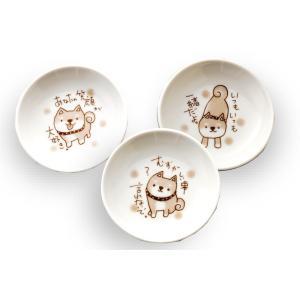 和食器 皿 かわいい/ 柴犬小皿3枚セット /小皿 タレ皿 醤油皿 箱入 癒やし プレゼント 母の日 結婚祝い 誕生日 敬老の日 犬好き|duralex