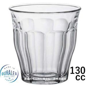 デュラレックス DURALEX/ ピカルディ 130cc /グラス タンブラー 業務用 ホット カフェ おしゃれ ガラス コップ 強化 レンジOK 熱湯OK 割れにくい ポイント消化|duralex