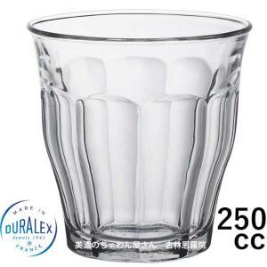 デュラレックス DURALEX/ ピカルディ 250cc /グラス タンブラー 業務用 ホット カフェ おしゃれ ガラス コップ 強化 レンジOK 熱湯OK 割れにくい ポイント消化|duralex