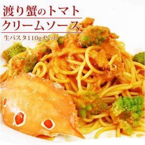 渡り蟹のトマトクリームソース&生パスタ110g
